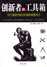 Cover of Chinese edition