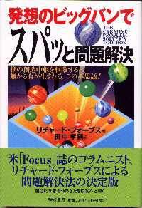 Cover of Japanese edition